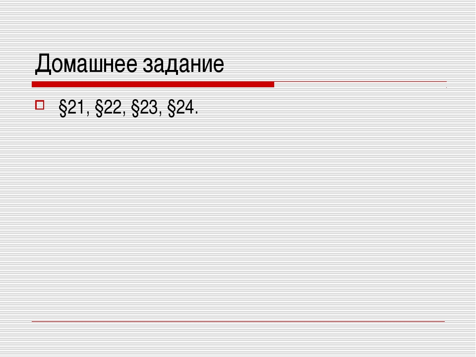 Домашнее задание §21, §22, §23, §24.