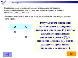 Результатом операции логического отрицания является «истина» (1), когда аргум