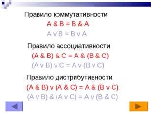 Правило коммутативности А & В = В & А А v В = В v А Правило ассоциат