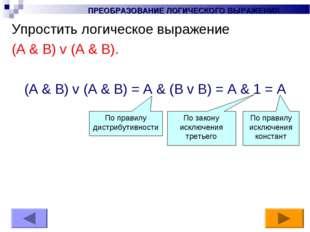Упростить логическое выражение (A & В) v (A & В).  (A & В) v (A & В) = А &