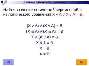 Найти значение логической переменной Х из логического уравнения Х v A v X v A