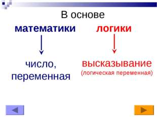 математики логики В основе число, переменная высказывание (логическая перемен