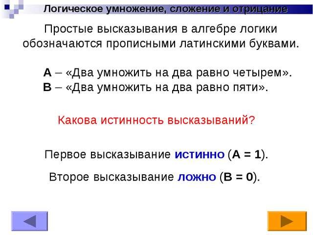 Простые высказывания в алгебре логики обозначаются прописными латинскими букв...