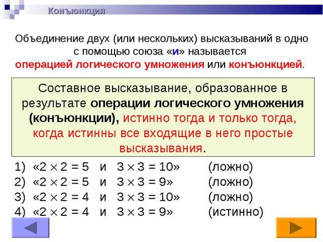 Объединение двух (или нескольких) высказываний в одно с помощью союза «и» наз...