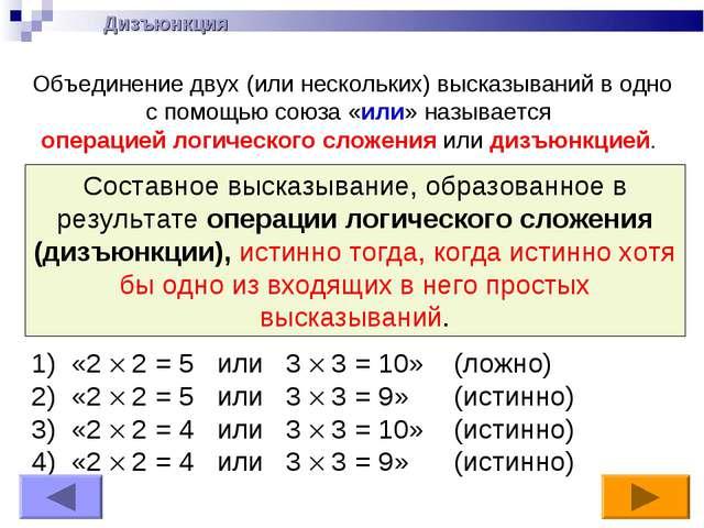 Объединение двух (или нескольких) высказываний в одно с помощью союза «или» н...