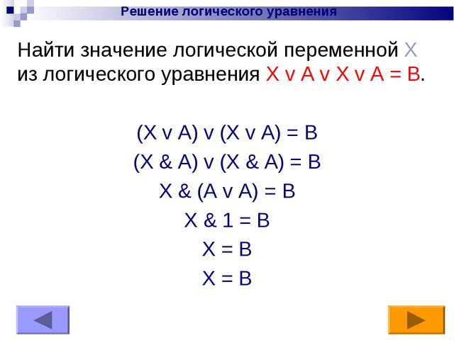 Найти значение логической переменной Х из логического уравнения Х v A v X v A...