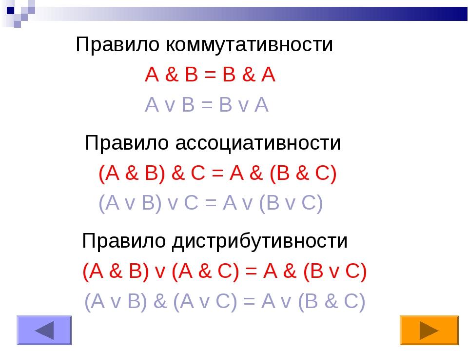 Правило коммутативности А & В = В & А А v В = В v А Правило ассоциат...
