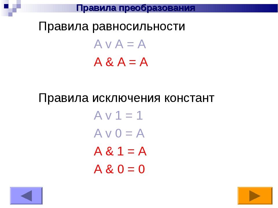 Правила равносильности  А v A = А A & A = A Правила исключения констант...