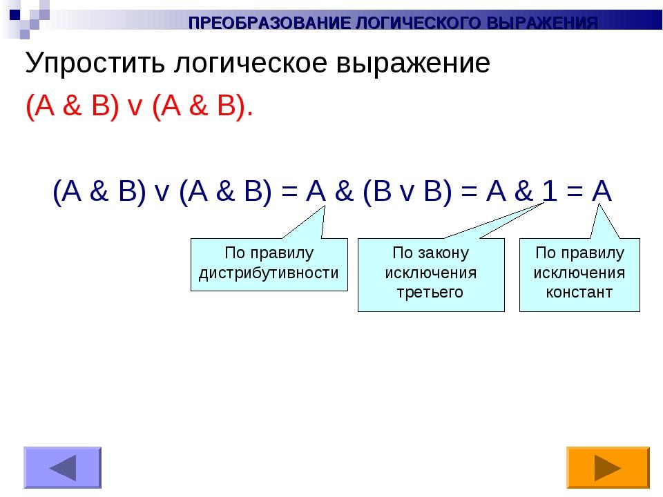 Упростить логическое выражение (A & В) v (A & В).  (A & В) v (A & В) = А &...
