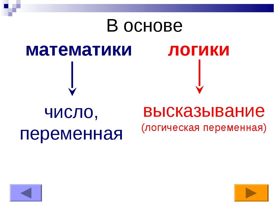 математики логики В основе число, переменная высказывание (логическая перемен...