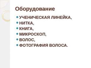 Оборудование УЧЕНИЧЕСКАЯ ЛИНЕЙКА, НИТКА, КНИГА, МИКРОСКОП, ВОЛОС, ФОТОГРАФИЯ