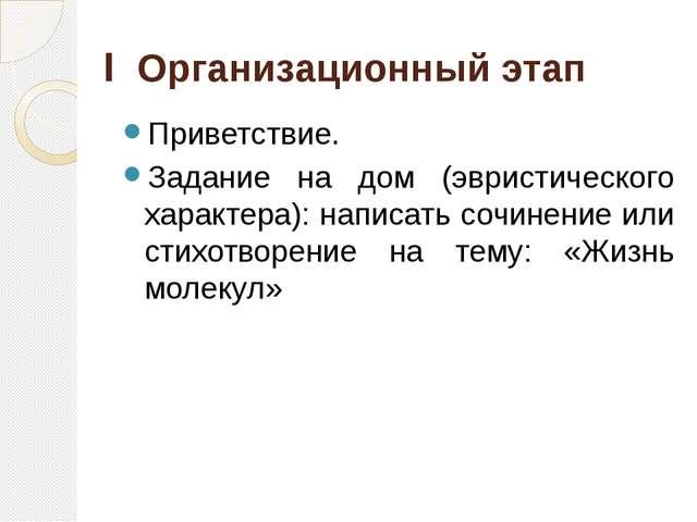 I Организационный этап Приветствие. Задание на дом (эвристического характера)...