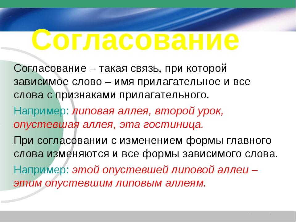 Согласование Согласование – такая связь, при которой зависимое слово – имя пр...