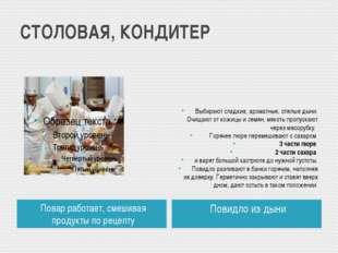 СТОЛОВАЯ, КОНДИТЕР Повар работает, смешивая продукты по рецепту Повидло из ды