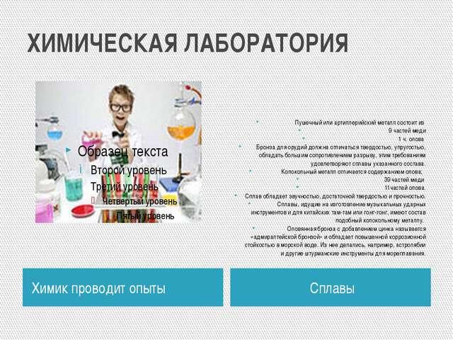 ХИМИЧЕСКАЯ ЛАБОРАТОРИЯ Химик проводит опыты Сплавы Пушечный или артиллерийски...
