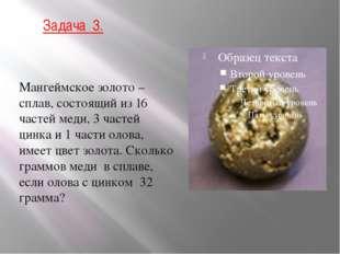 Задача 3. Мангеймское золото – сплав, состоящий из 16 частей меди, 3 частей ц