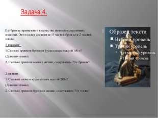 Задача 4. Батбронзу применяют в качестве позолоты различных изделий. Этот спл