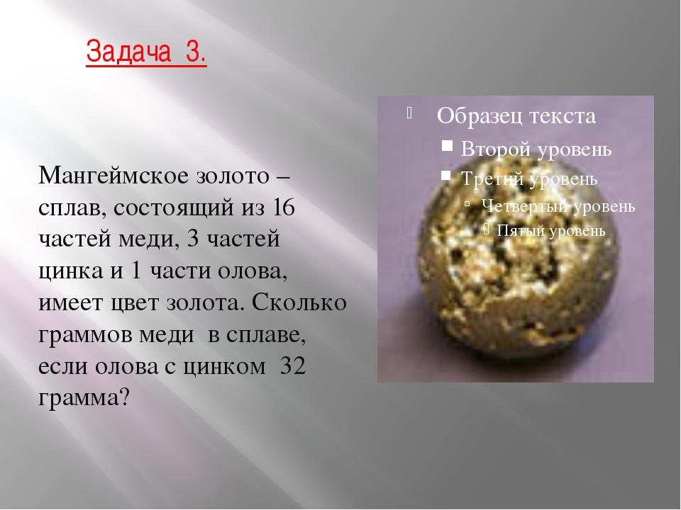 Задача 3. Мангеймское золото – сплав, состоящий из 16 частей меди, 3 частей ц...