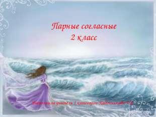 Парные согласные 2 класс Выполнила учитель 1 категории Кадочникова Т.В.