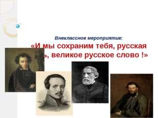 Внеклассное мероприятие: «И мы сохраним тебя, русская речь, великое русское