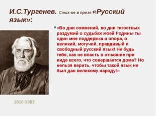 И.С.Тургенев. Стих-ие в прозе «Русский язык»: 1818-1883 «Во дни сомнений, во