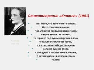 Стихотворение «Клятва» (1941) А.Ахматова 1889-1966 Мы знаем, что ныне лежит н