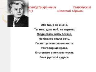 АлександрТрифонович  Твардовский (1910-1971) «Василий Тёркин»: Это т