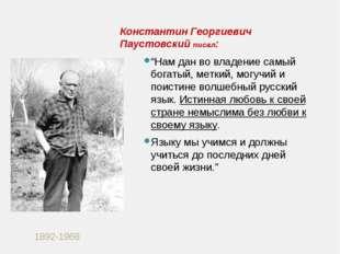 """Константин Георгиевич Паустовский писал: 1892-1968 """"Нам дан во владение самый"""