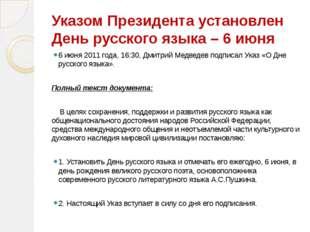Указом Президента установлен День русского языка – 6 июня 6 июня 2011 года, 1