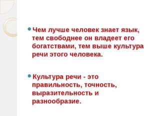 Чем лучше человек знает язык, тем свободнее он владеет его богатствами, тем в