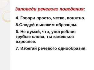 Заповеди речевого поведения: 4. Говори просто, четко, понятно. 5.Следуй высок