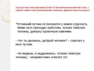 Русский язык неисчерпаемо богат. В нём великое множество слов, и каждое имеет
