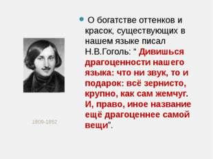 1809-1852 О богатстве оттенков и красок, существующих в нашем языке писал Н.В