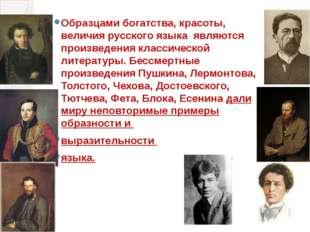 Образцами богатства, красоты, величия русского языка являются произведения кл