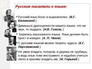 Русские писатели о языке: Русский язык богат и выразителен. (В.Г. Белинский.)
