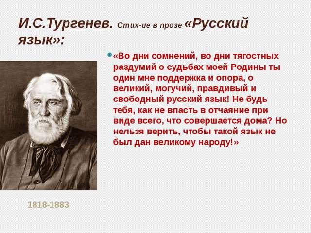 И.С.Тургенев. Стих-ие в прозе «Русский язык»: 1818-1883 «Во дни сомнений, во...
