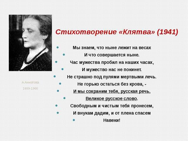 Стихотворение «Клятва» (1941) А.Ахматова 1889-1966 Мы знаем, что ныне лежит н...