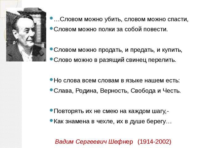 …Словом можно убить, словом можно спасти, Словом можно полки за собой повести...