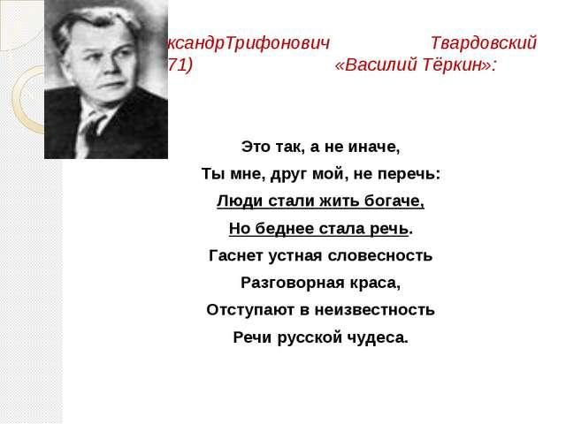 АлександрТрифонович  Твардовский (1910-1971) «Василий Тёркин»: Это т...