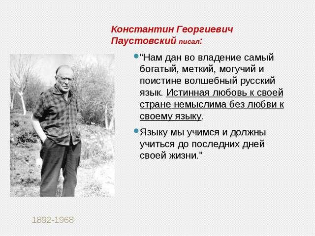 """Константин Георгиевич Паустовский писал: 1892-1968 """"Нам дан во владение самый..."""