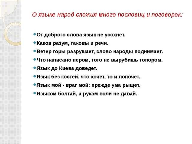 О языке народ сложил много пословиц и поговорок: От доброго слова язык не усо...