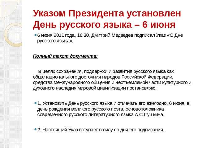 Указом Президента установлен День русского языка – 6 июня 6 июня 2011 года, 1...
