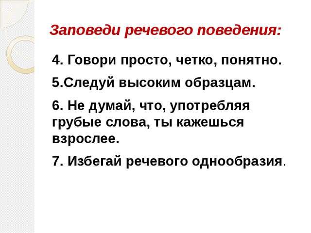 Заповеди речевого поведения: 4. Говори просто, четко, понятно. 5.Следуй высок...