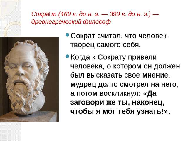 Сокра́т (469 г. до н. э. — 399 г. до н. э.) — древнегреческий философ Сократ...
