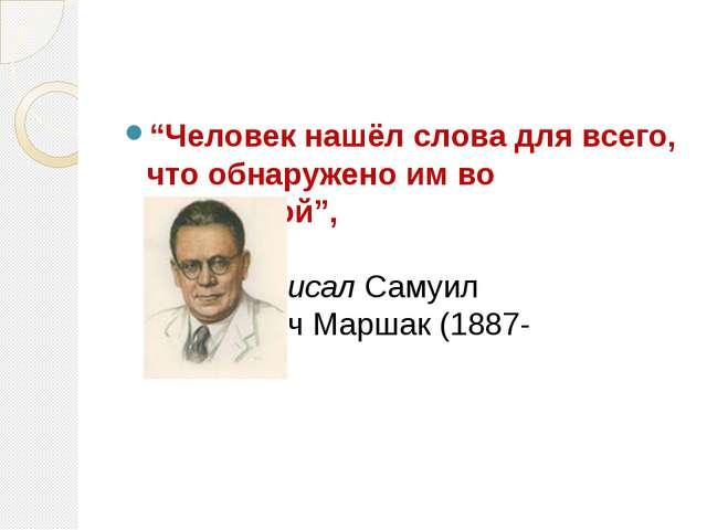 """""""Человек нашёл слова для всего, что обнаружено им во вселенной"""", - писал С..."""