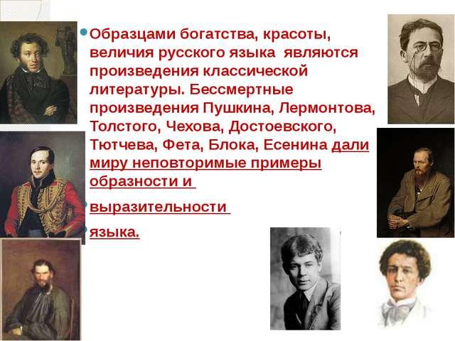 Образцами богатства, красоты, величия русского языка являются произведения кл...
