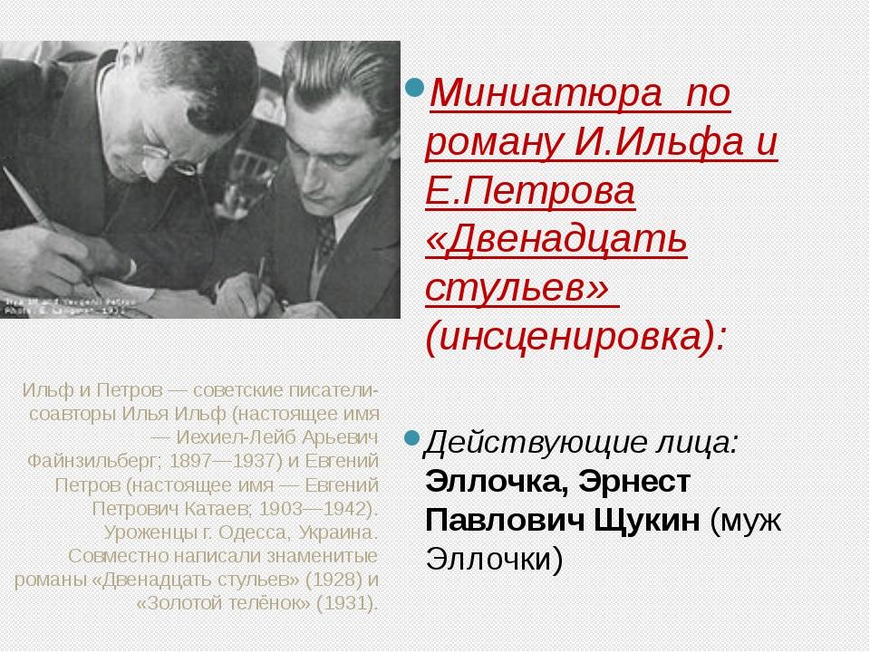 Ильф и Петров — советские писатели-соавторы Илья Ильф (настоящее имя — Иех...