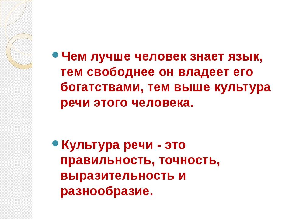 Чем лучше человек знает язык, тем свободнее он владеет его богатствами, тем в...