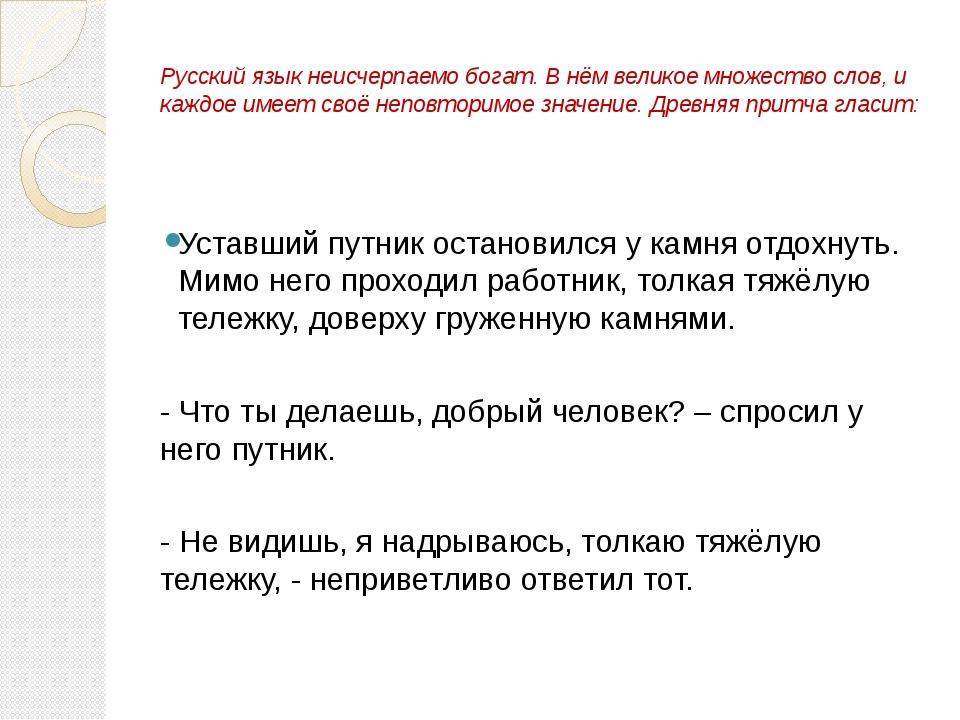 Русский язык неисчерпаемо богат. В нём великое множество слов, и каждое имеет...