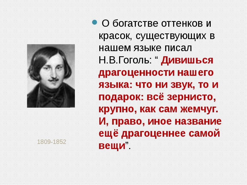 1809-1852 О богатстве оттенков и красок, существующих в нашем языке писал Н.В...